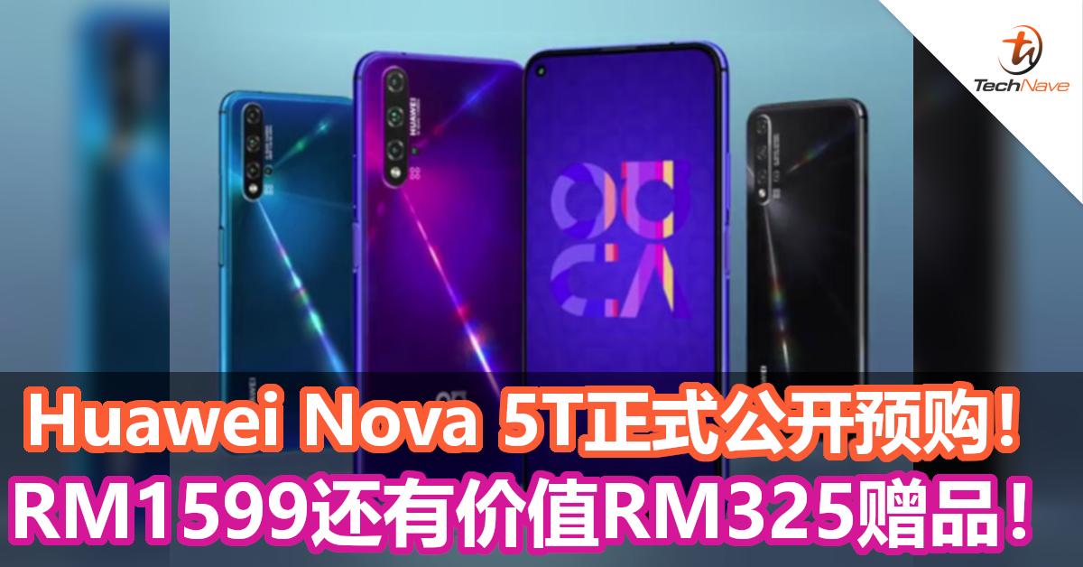 Huawei Nova 5T正式公开预购!RM1599还有价值RM325赠品!