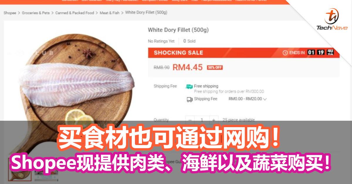 买食材也可通过网购!Shopee现提供肉类、海鲜以及蔬菜购买!