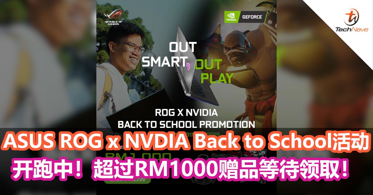 ASUS ROG x NVDIA Back to School活动开跑中!超过RM1000赠品等待领取!