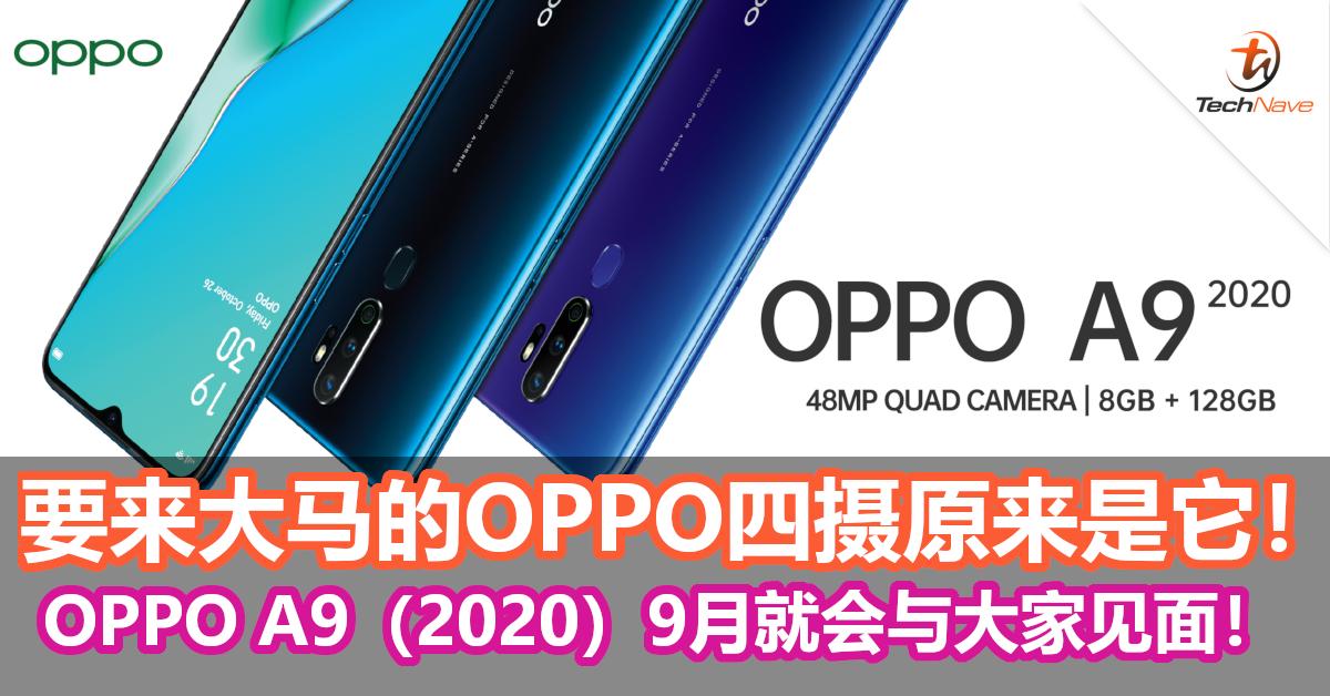 要来大马的OPPO四摄原来是它!8GB RAM 48MP 5000mAh OPPO A9(2020)很快就会与大家见面!