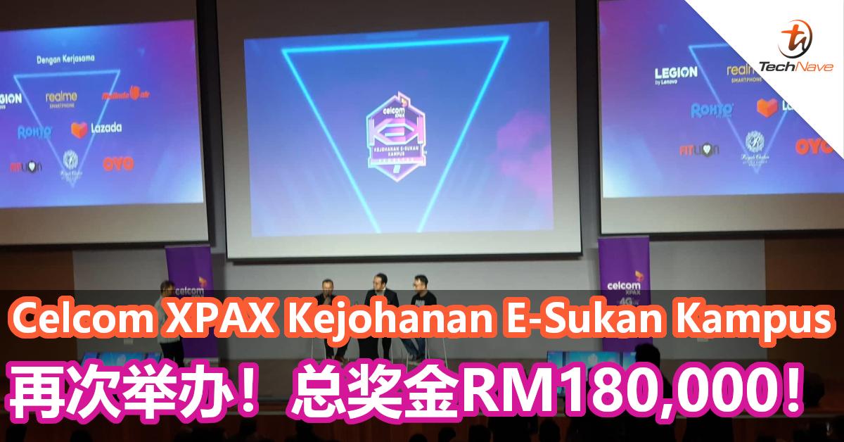 Celcom XPAX与Media Prima再次带来Kejohanan E-Sukan Kampus电竞竞赛!参赛者可赢取高达RM180,000的总奖金!