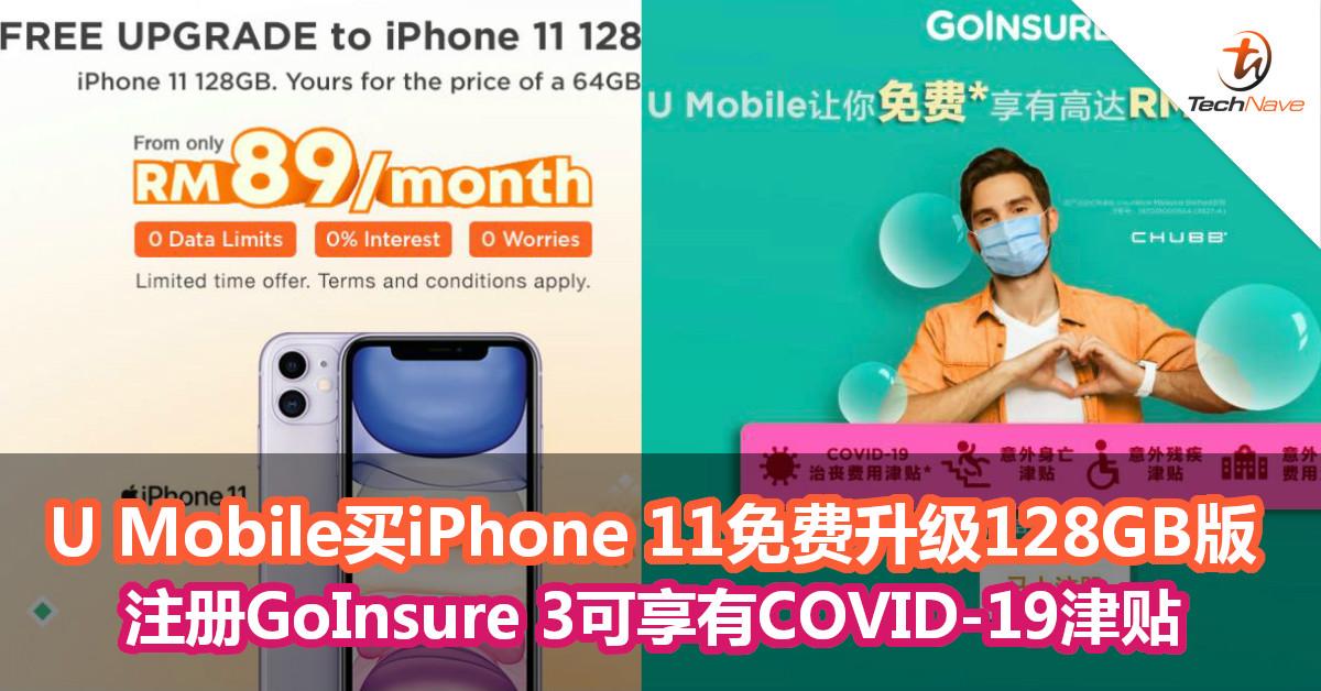 U Mobile买iPhone 11免费升级128GB版!注册GoInsure 3可享有高达RM13000的保单!