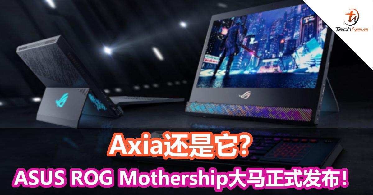 ASUS ROG Mothership终极电竞平板公开发售!售价RM26,999!