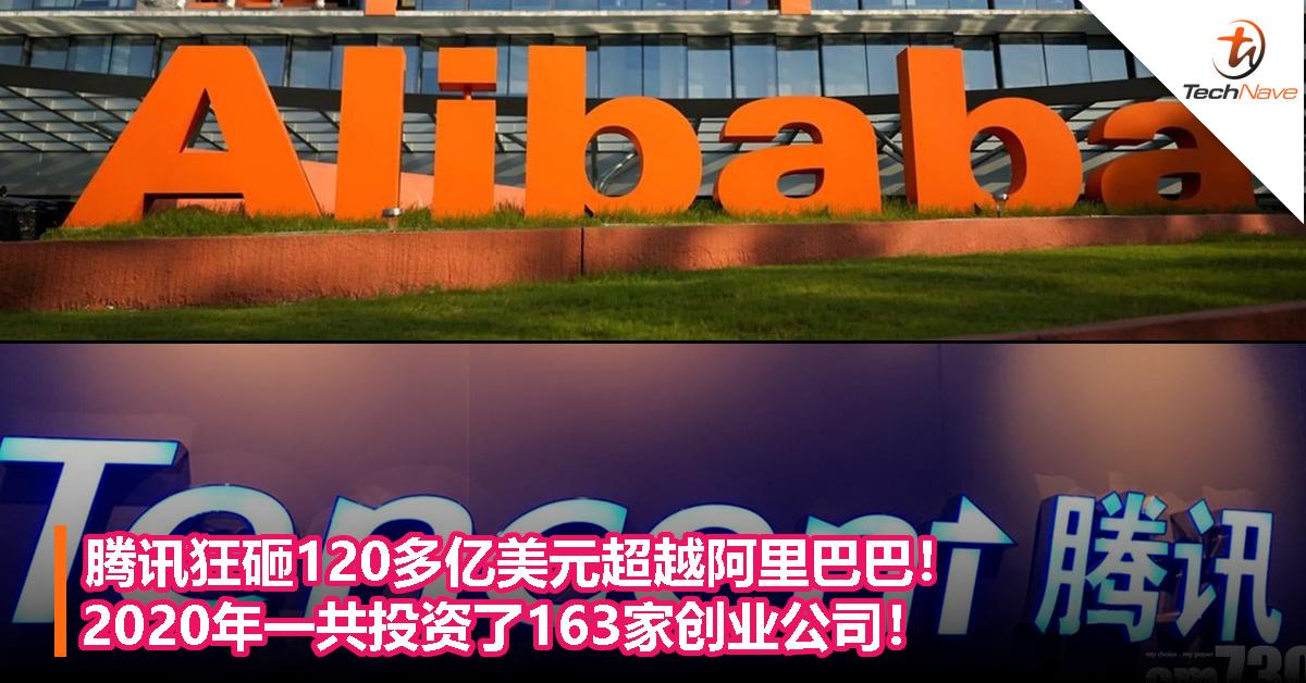 腾讯狂砸120多亿美元超越阿里巴巴!2020年一共投资了163家创业公司!