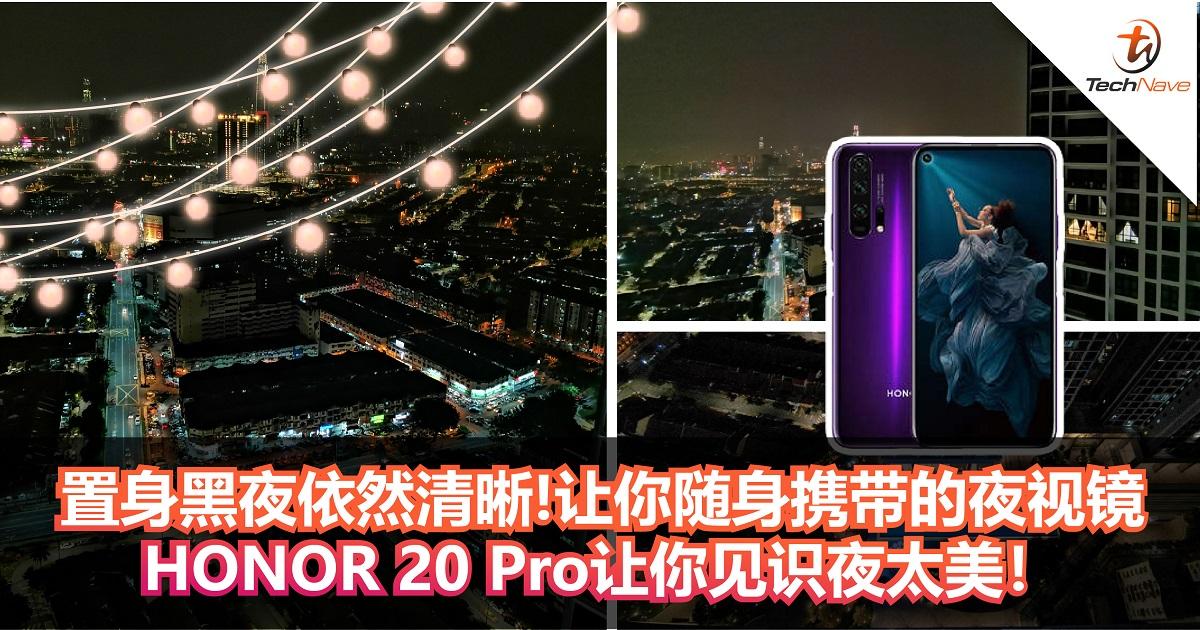 置身黑夜依然清晰!让你随身携带的夜视镜——HONOR 20 Pro让你见识夜太美!
