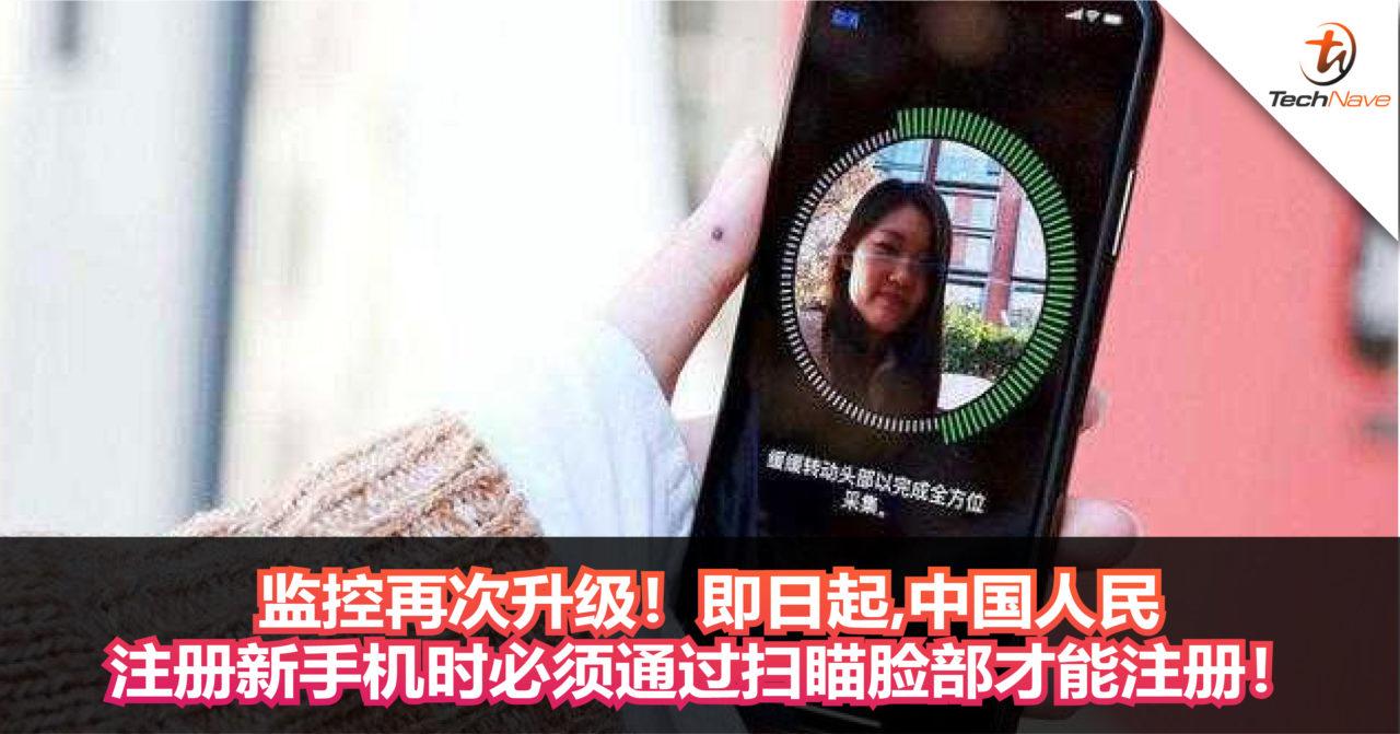 监控再次升级!即日起,中国人民注册新手机时必须通过扫瞄脸部才能注册!