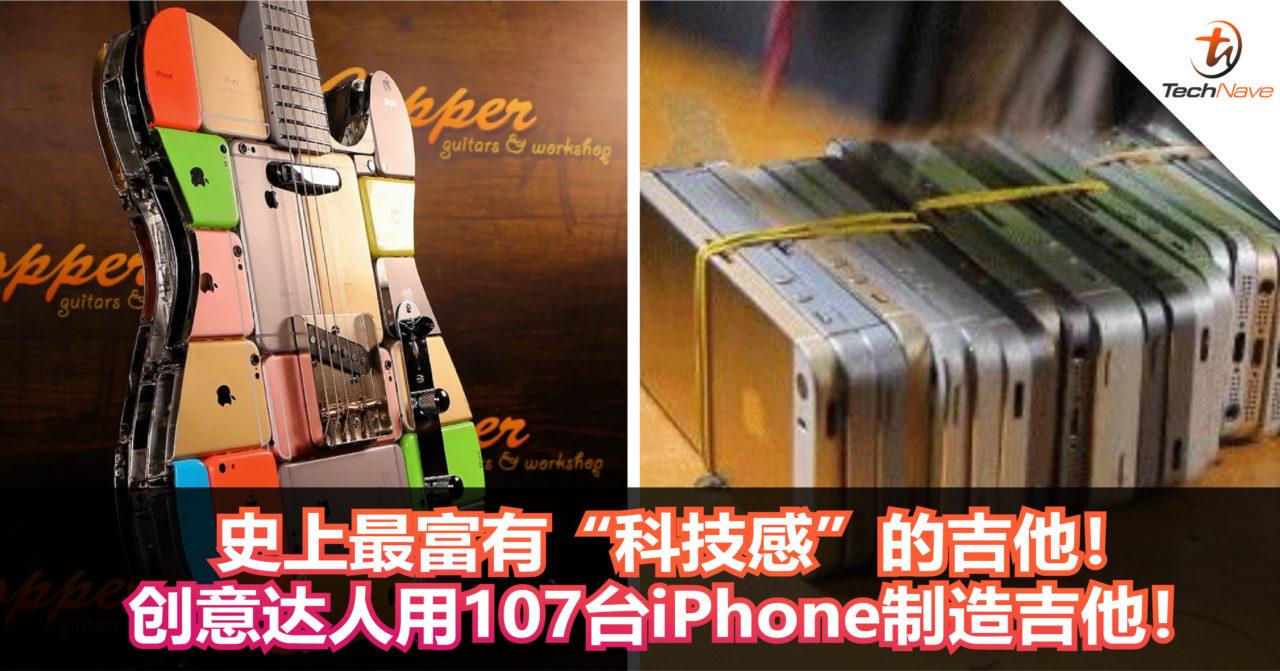 """史上最富有""""科技感""""的吉他!创意达人用107台iPhone制造吉他!"""