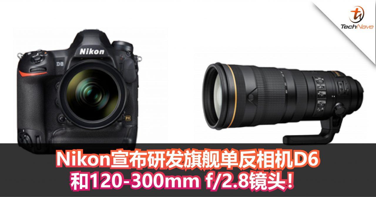 Nikon宣布研发旗舰单反相机D6和120-300mm f/2.8镜头!