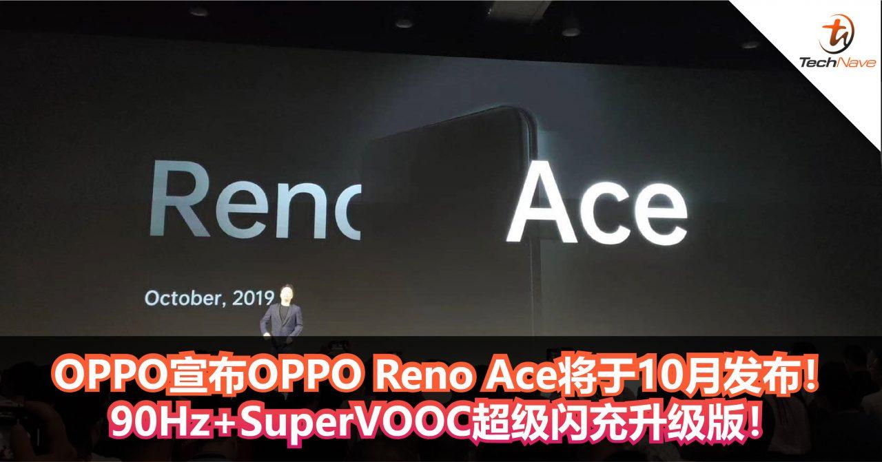 OPPO宣布OPPO Reno Ace将于10月发布!90Hz+SuperVOOC超级闪充升级版!