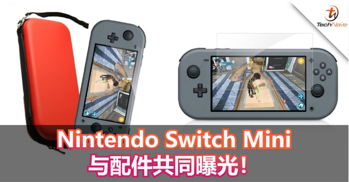 中国配件商意外曝光Nintendo Switch Mini!廉价版的Switch就要来了?