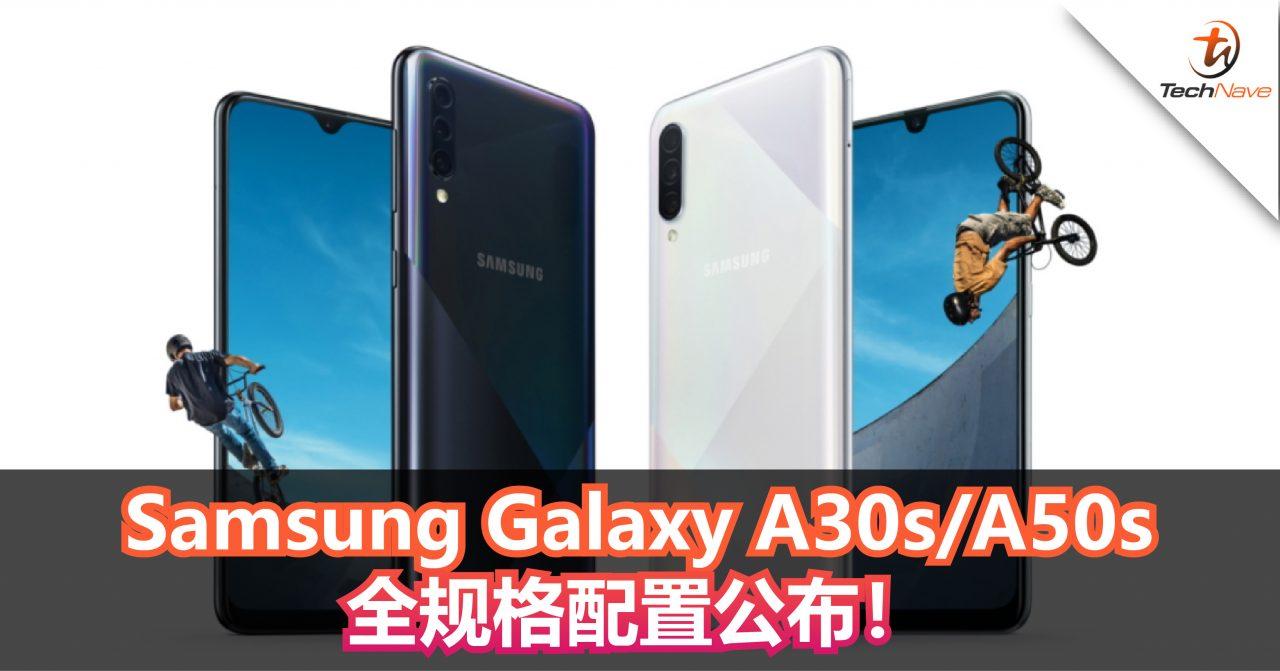 Samsung Galaxy A30s/A50s全规格配置曝光!4000mAh大电池+后置48MP+Exynos 9610!