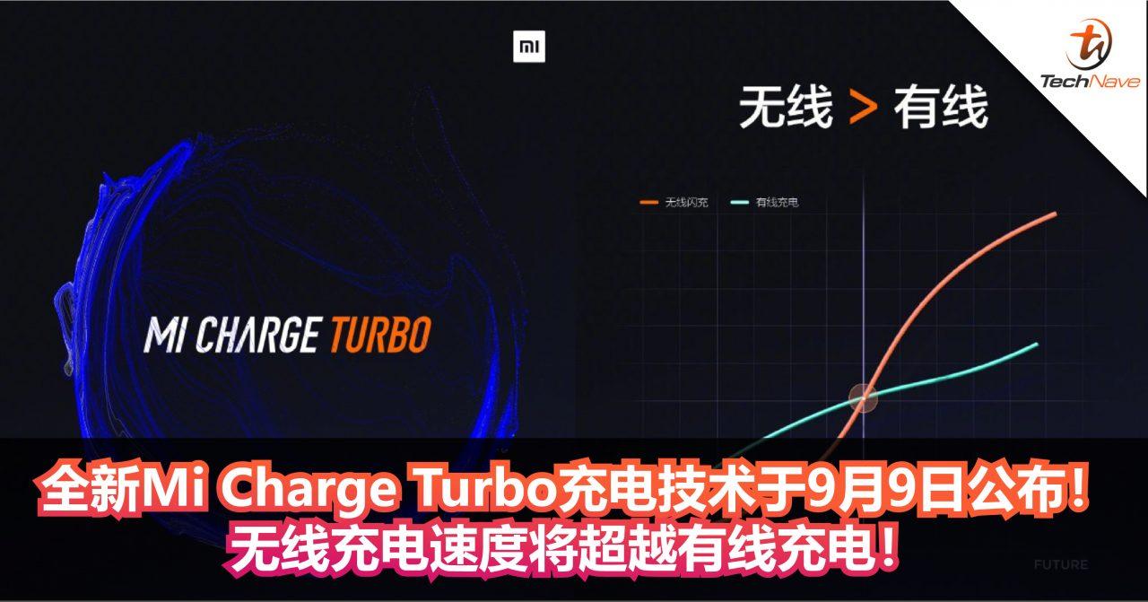 Xiaomi将于9月9日公布Mi Charge Turbo充电技术!无线充电速度将超越有线充电!