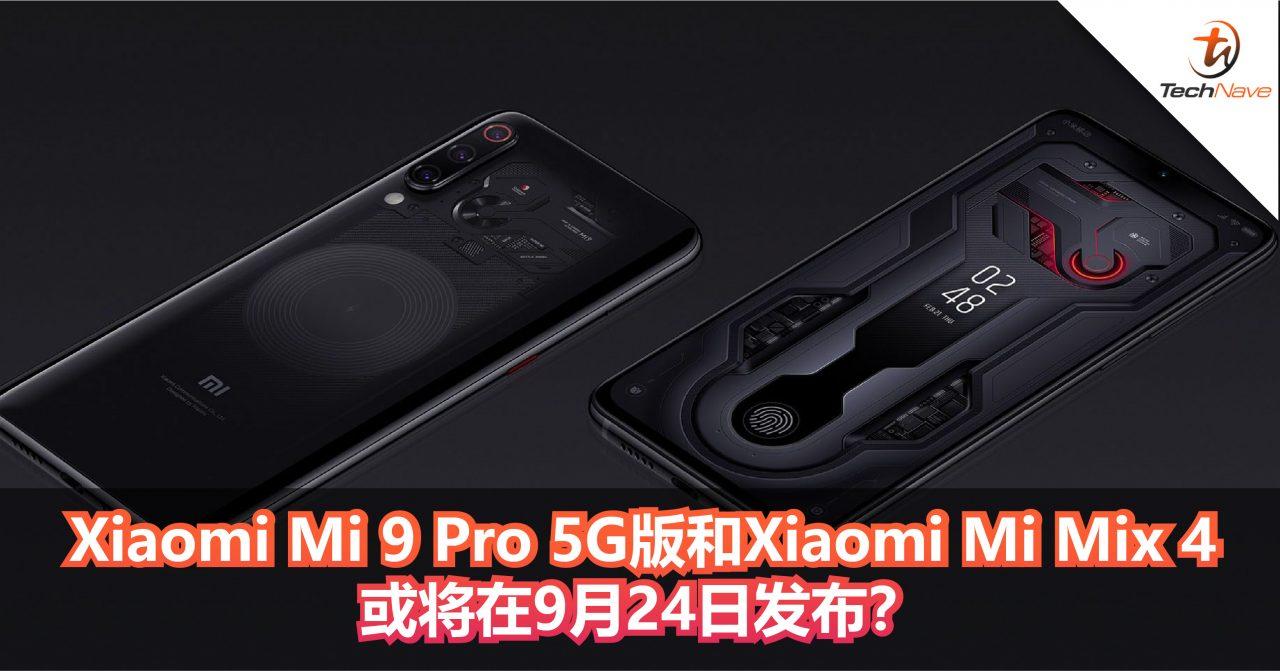 Xiaomi Mi 9 Pro 5G版和Xiaomi Mi Mix 4或将在9月24日发布?