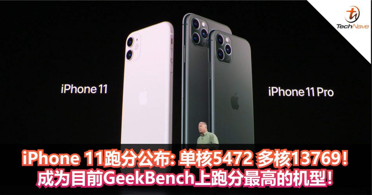 iPhone 11跑分公布: 单核5472 多核13769! 成为目前GeekBench上跑分最高的机型