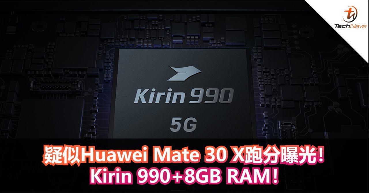 疑似Huawei Mate 30 X跑分曝光!Kirin 990+8GB RAM!
