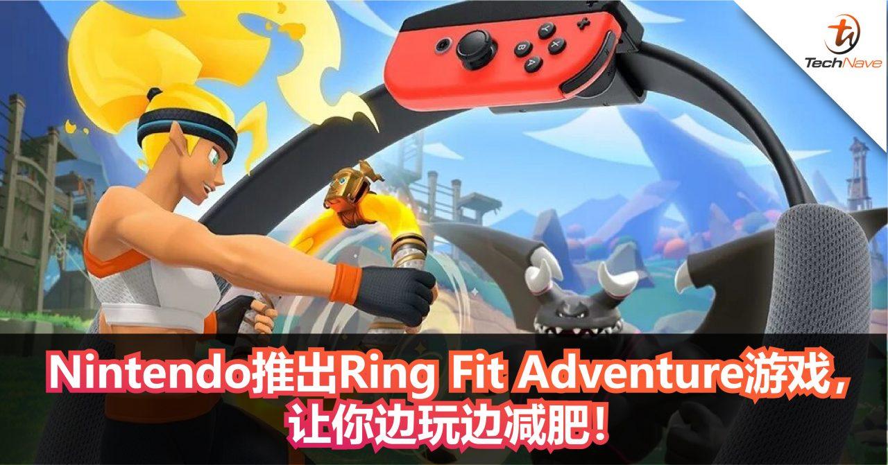 Nintendo推出Ring Fit Adventure游戏,让你边玩边减肥!