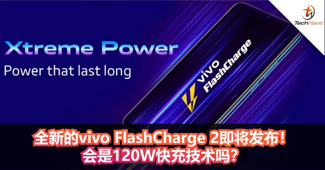 全新的vivo FlashCharge 2即将发布!会是120W快充技术吗?