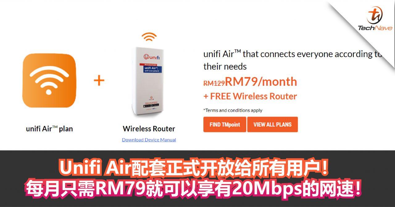 Unifi Air配套正式开放给所有用户!每月只需RM79就可以享有20Mbps的网速!