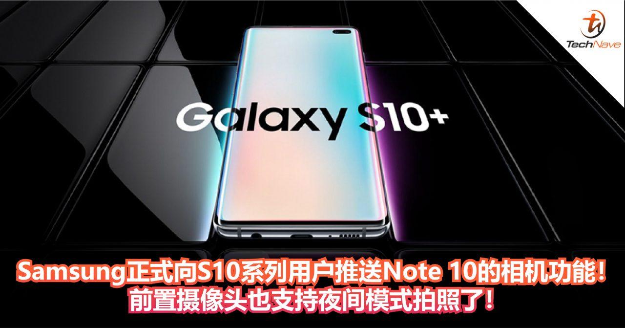 Samsung正式向S10系列用户推送Note 10的相机功能!前置摄像头也支持夜间模式拍照了!