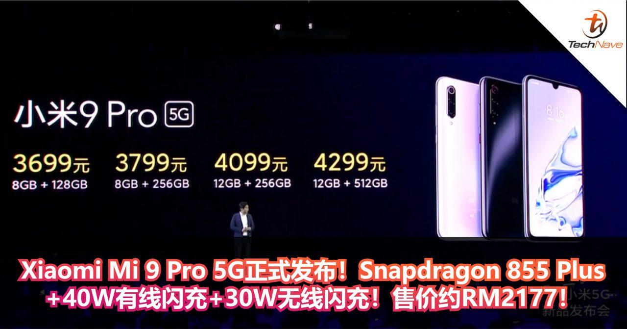 Xiaomi Mi 9 Pro 5G正式发布!Snapdragon 855 Plus+40W有线闪充+30W无线闪充!售价约RM2177!