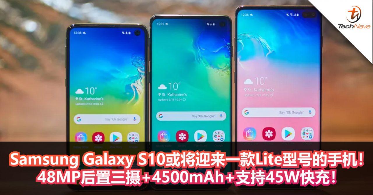 Samsung Galaxy S10或将迎来一款Lite型号的手机!48MP后置三摄+4500mAh+支持45W快充!