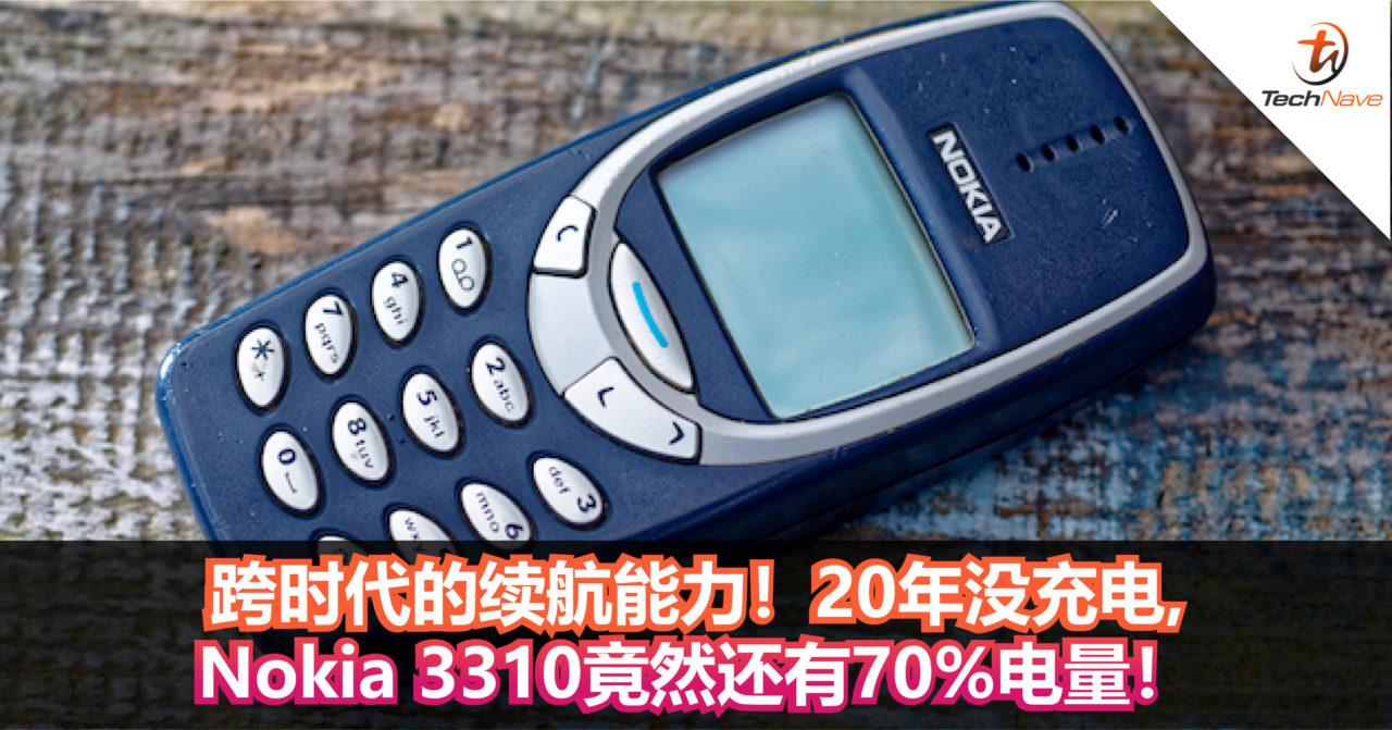 跨时代的续航能力!20年没充电,Nokia 3310竟然还有70%电量!