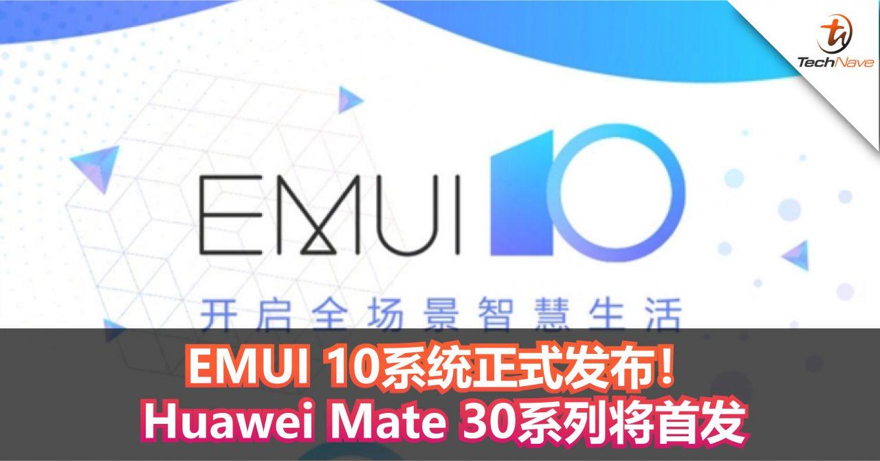 EMUI 10系统正式发布!Huawei Mate 30系列将首发!