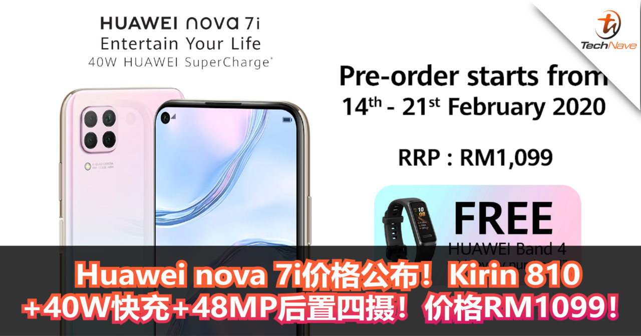 Huawei nova 7i价格公布!Kirin 810+40W快充+48MP后置四摄!价格RM1099!