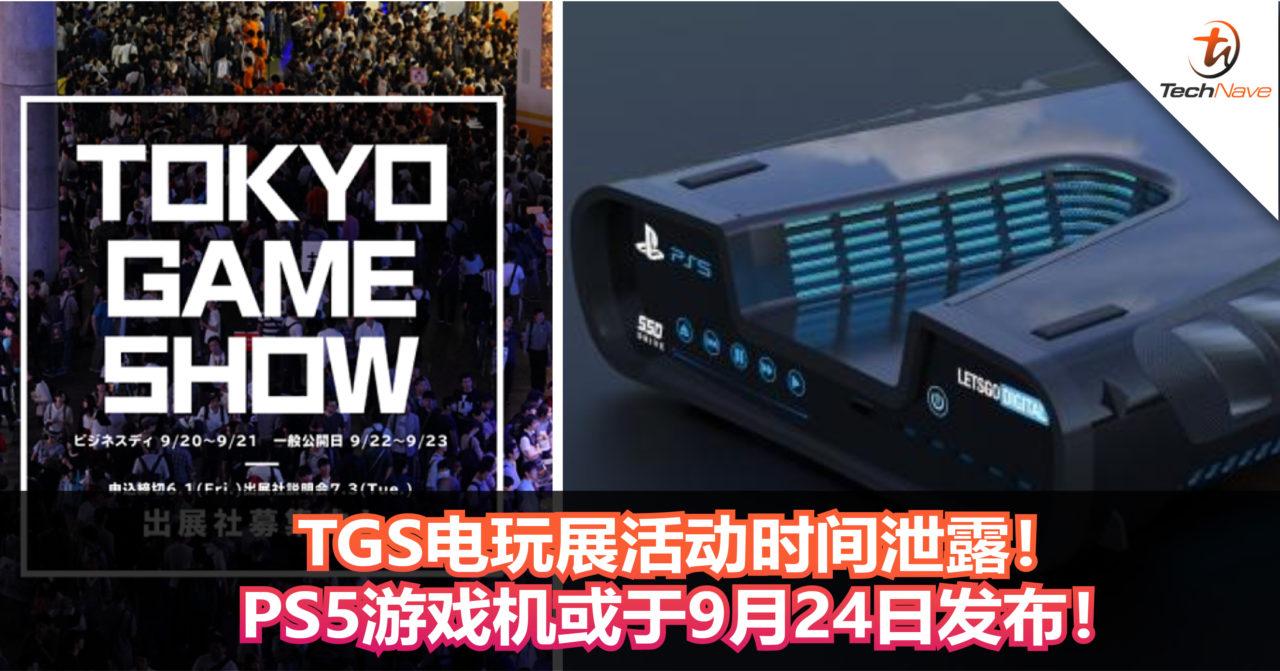 TGS电玩展活动时间泄露!PS5游戏机或于9月24日发布!