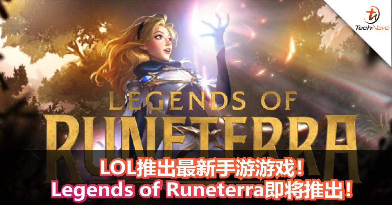 LOL推出最新手游游戏!Legends of Runeterra即将推出!