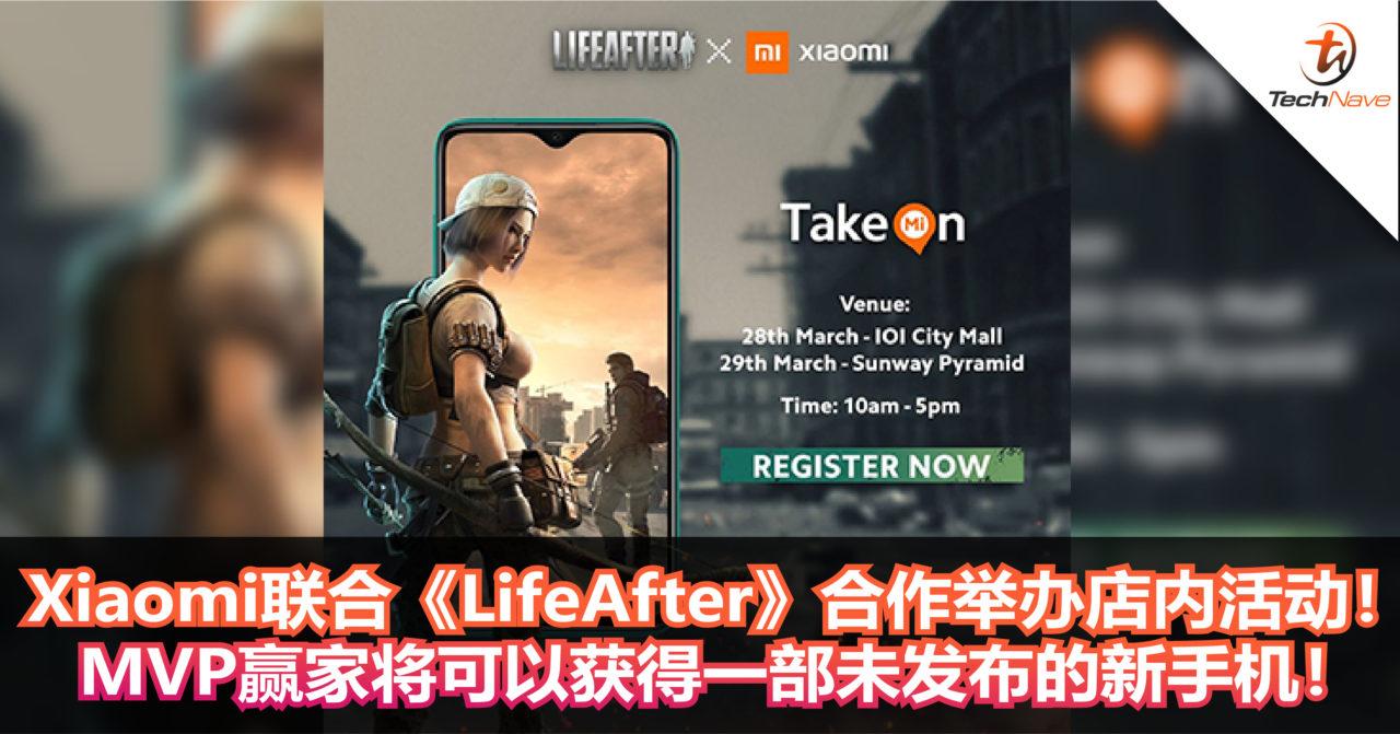Xiaomi联合《LifeAfter》手游合作举办店内活动!MVP赢家将可以获得一部还没发布的新手机!
