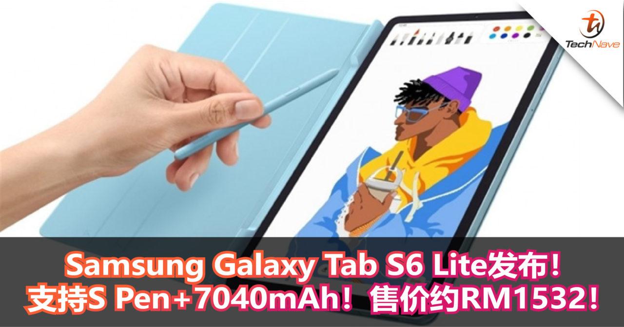 Samsung Galaxy Tab S6 Lite发布!支持S Pen+7040mAh!售价约RM1532!