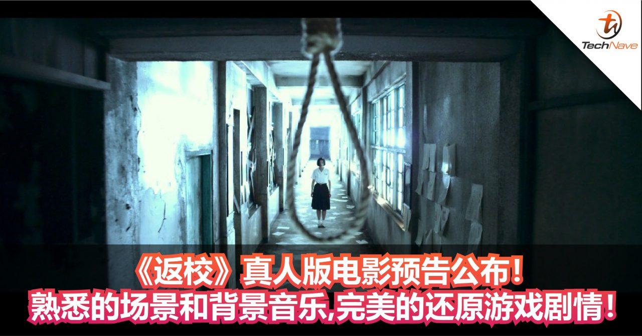 《返校》真人版电影预告公布!熟悉的场景和背景音乐,完美的还原游戏剧情!