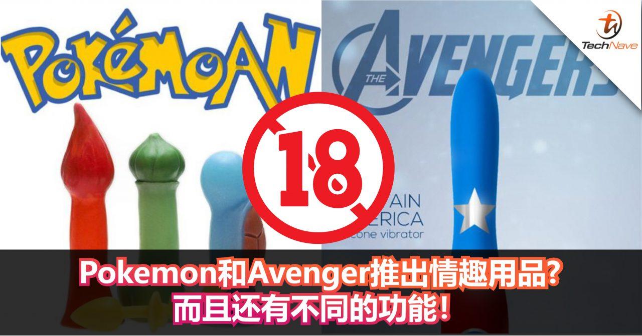 【18禁】Pokemon和Avenger推出情趣用品?而且还有不同的功能提供不同的感觉!