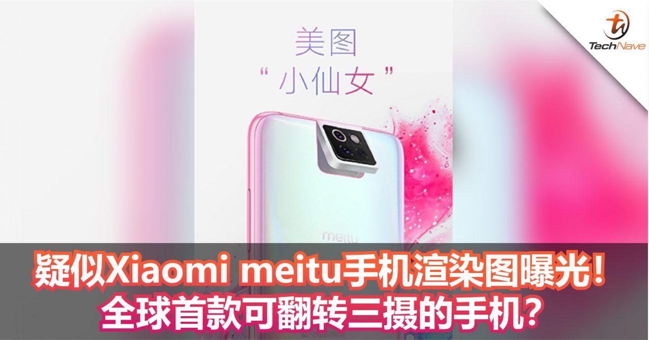 疑似Xiaomi meitu手机渲染图曝光!全球首款可翻转三摄的手机?