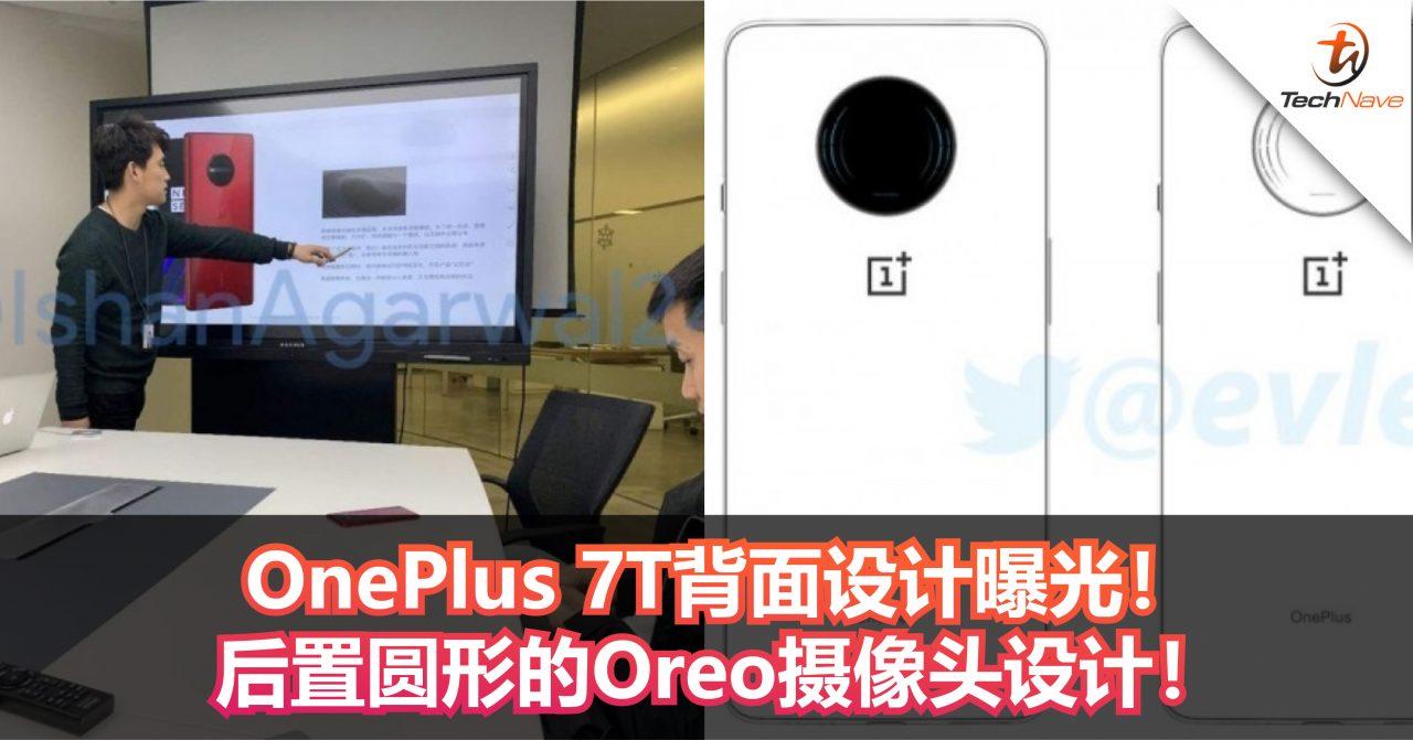OnePlus 7T背面设计曝光!后置圆形的Oreo摄像头!