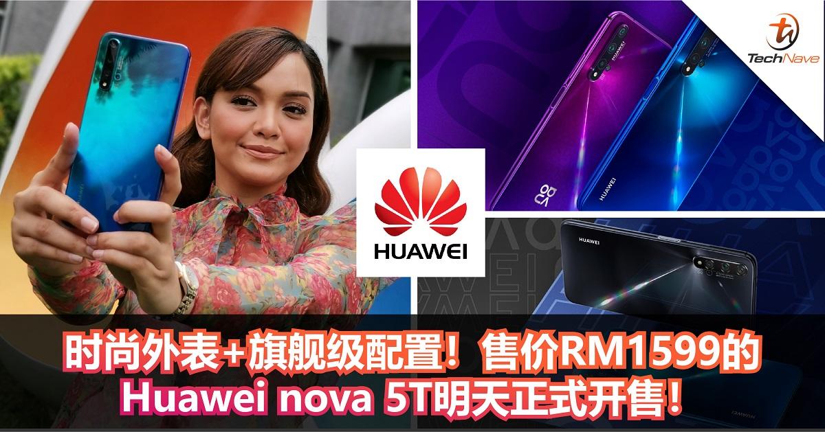 时尚外表+旗舰级配置!售价RM1599的Huawei nova 5T明天正式开售!额外奖励高达RM1127!