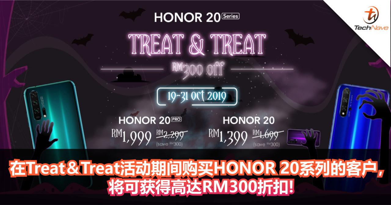 凡是在Treat&Treat活动期间购买HONOR 20系列的客户,将可获得高达RM300折扣!