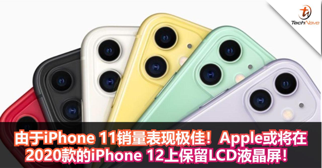 由于iPhone 11销量表现极佳!Apple或将在2020款的iPhone 12上保留LCD液晶屏!