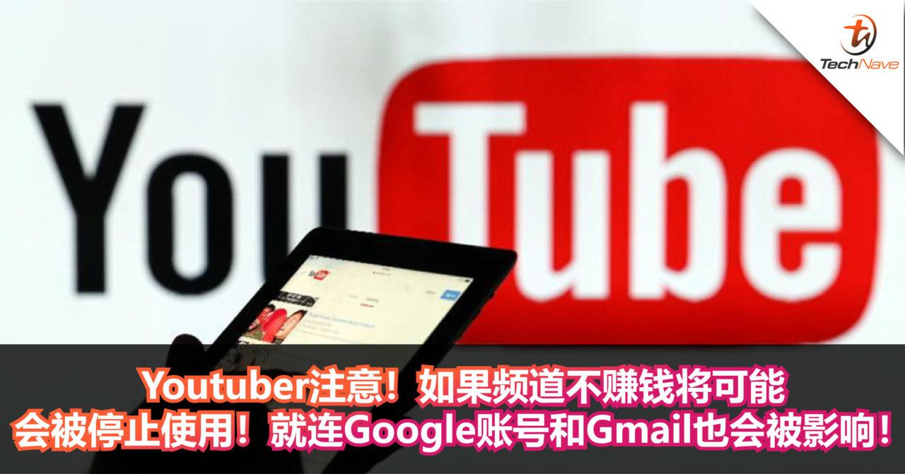 Youtuber注意!如果频道不赚钱将可能会被停止使用!就连Google账号和Gmail也会被影响!