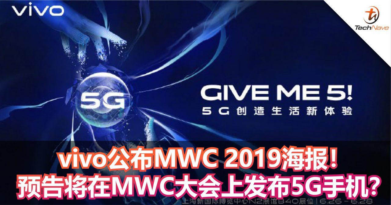 vivo公布MWC 2019海报!预告将在MWC大会上发布5G手机?