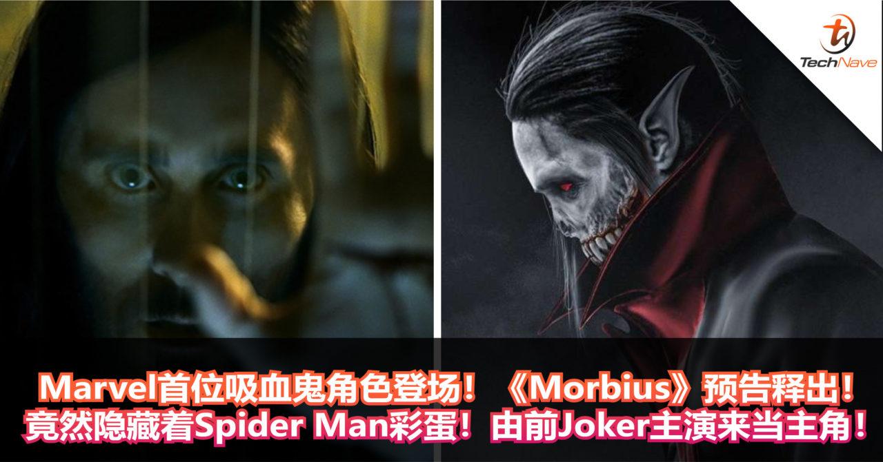 Marvel首位吸血鬼角色登场!《Morbius》预告释出!竟然隐藏着Spider Man彩蛋!由前Joker主演来当主角!