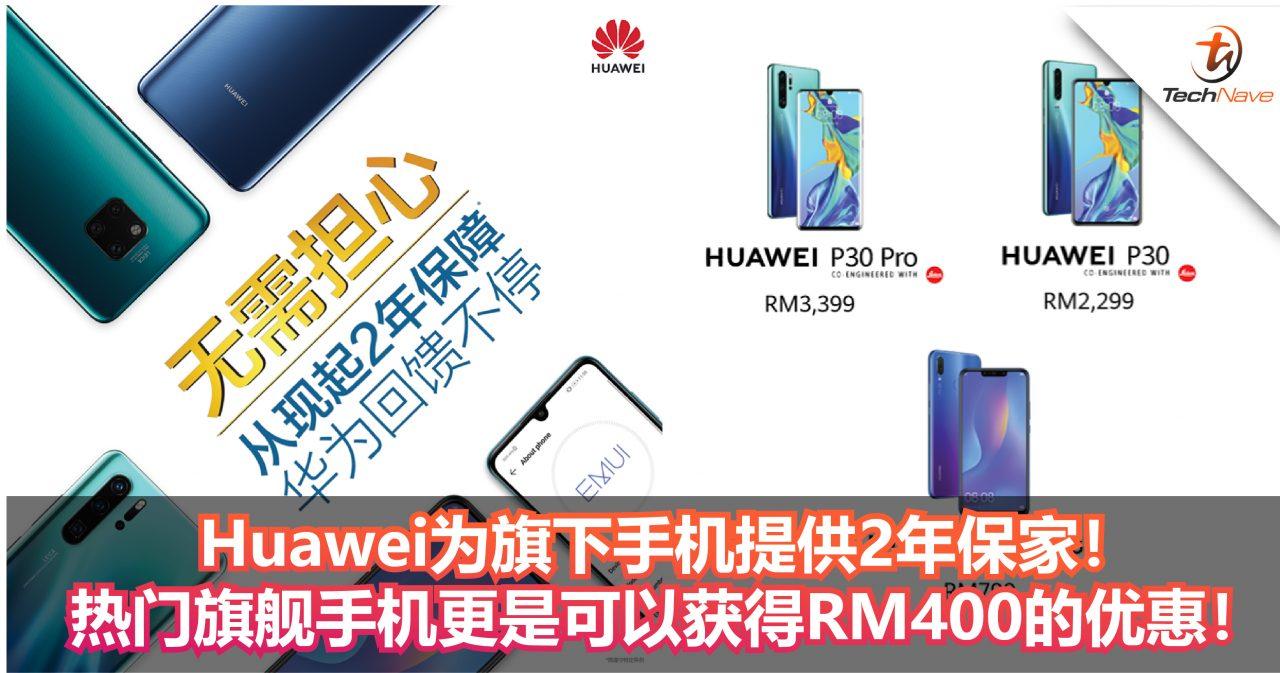 Huawei为旗下手机提供2年保家!热门旗舰手机更是可以获得RM400的优惠!