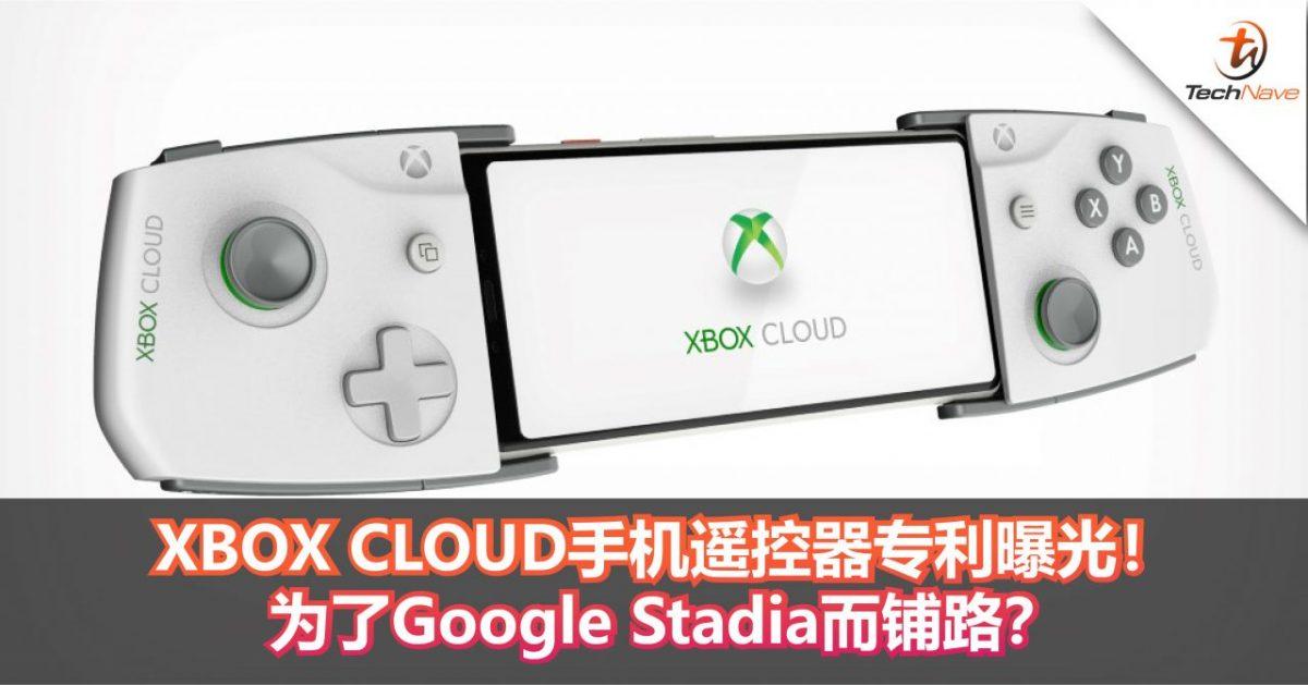 Microsoft 的XBOX CLOUD遥控器专利曝光!连接手机就变成游戏机!