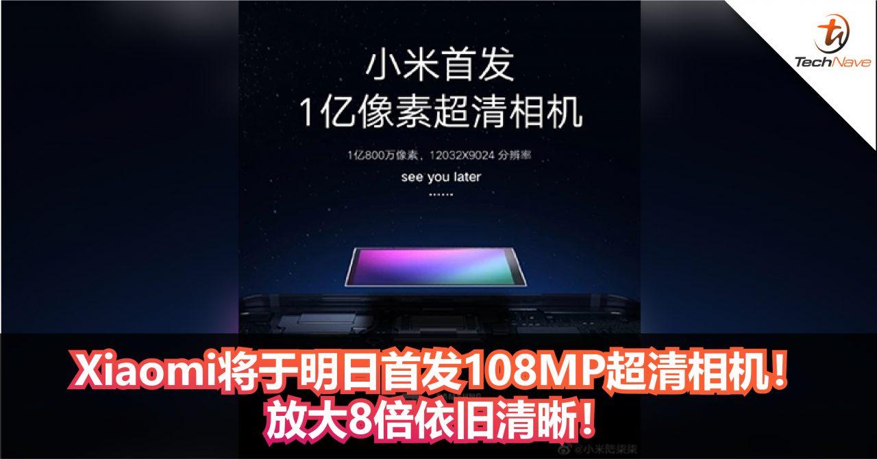 Xiaomi将于明日首发108MP超清相机!放大8倍后依旧清晰!
