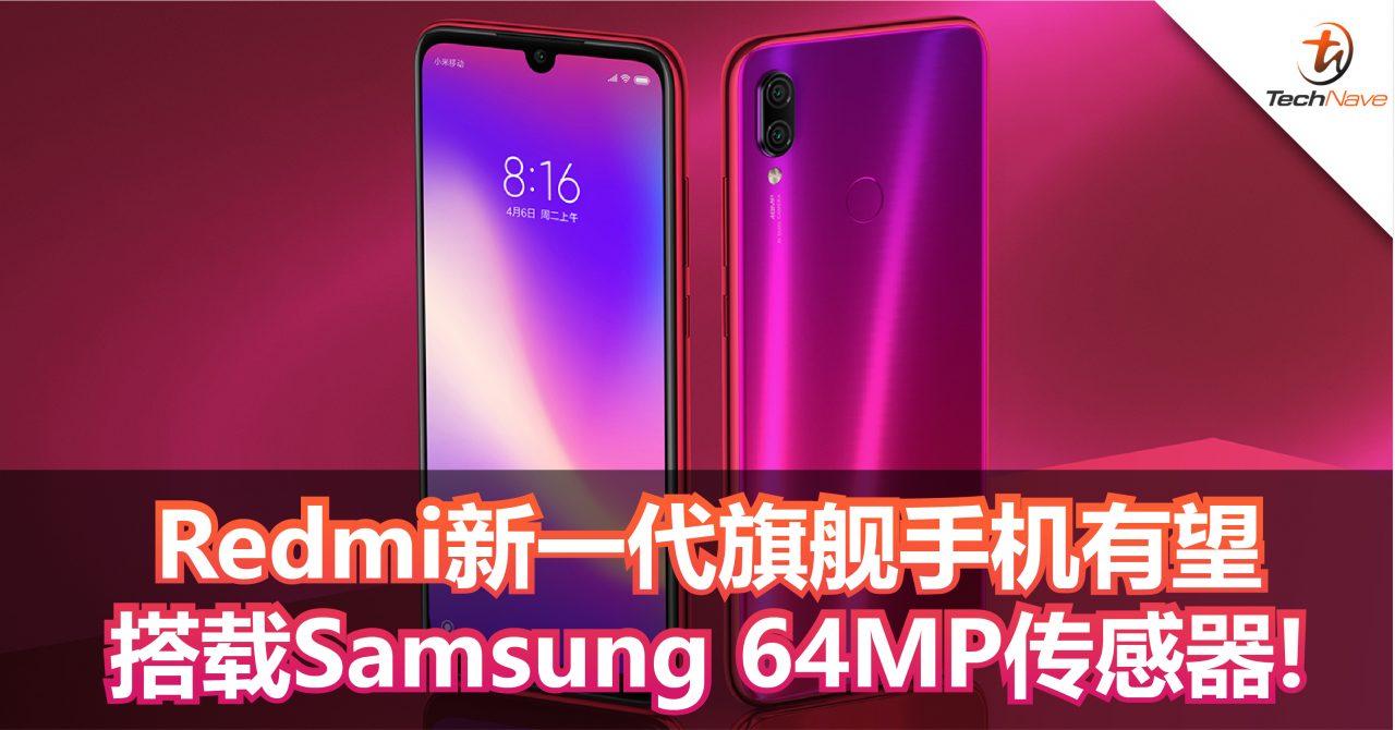 Redmi新一代旗舰手机有望搭载Samsung 64MP传感器!
