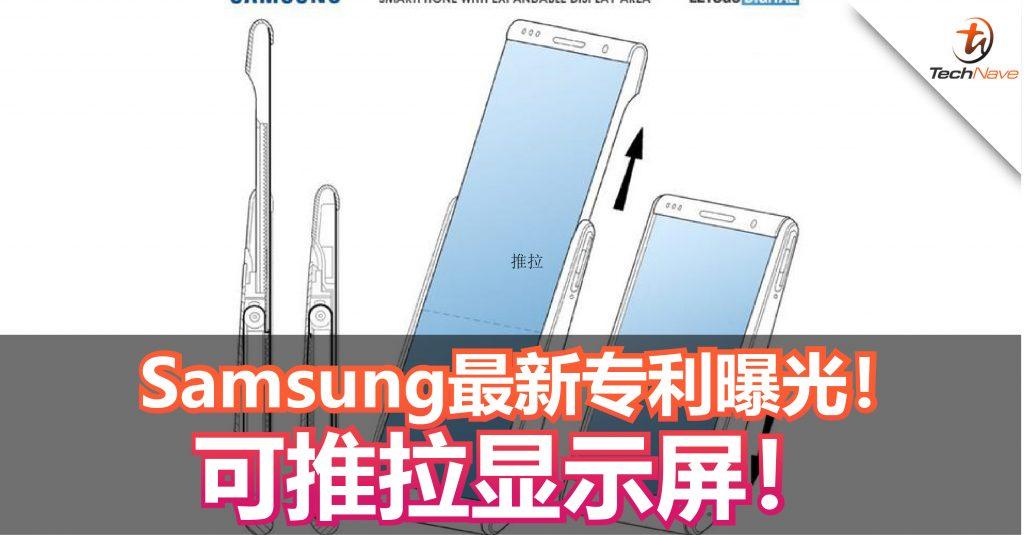 Samsung手机新专利曝光!可推拉显示屏,屏幕可以增加60%!