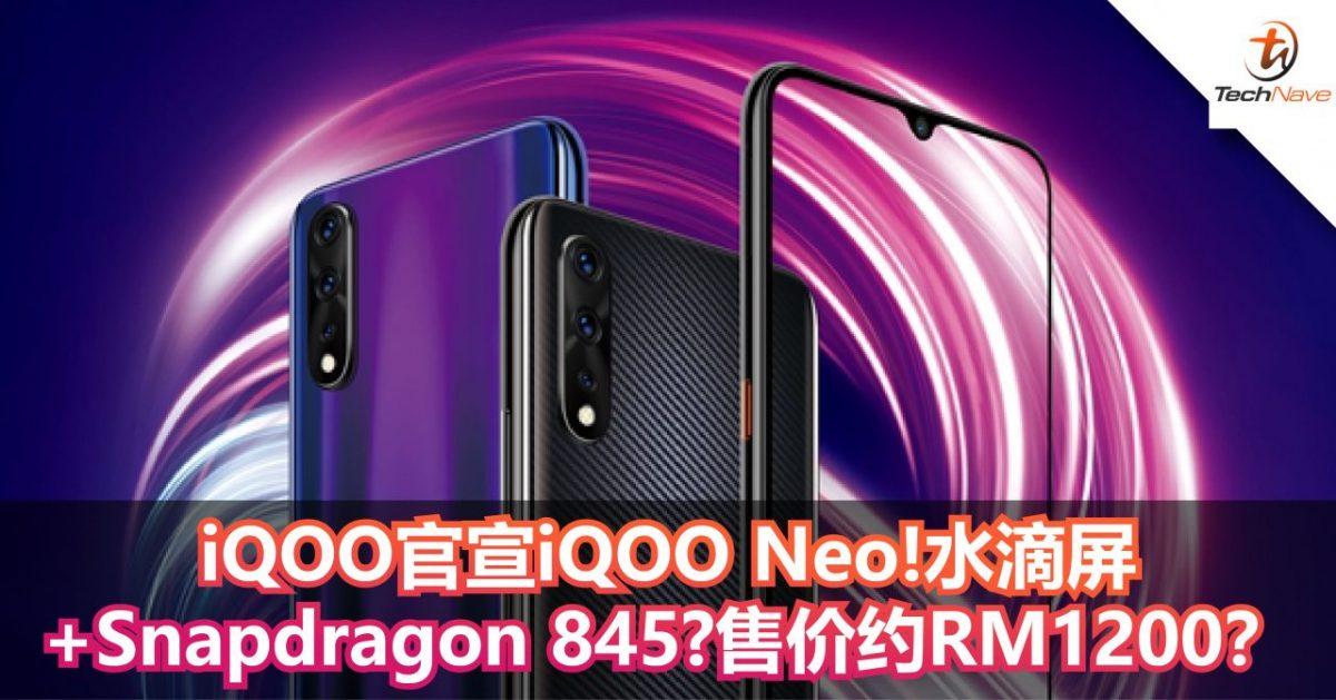 iQOO宣布即将发布iQOO Neo!水滴屏+Snapdragon 845?售价约RM1200左右?