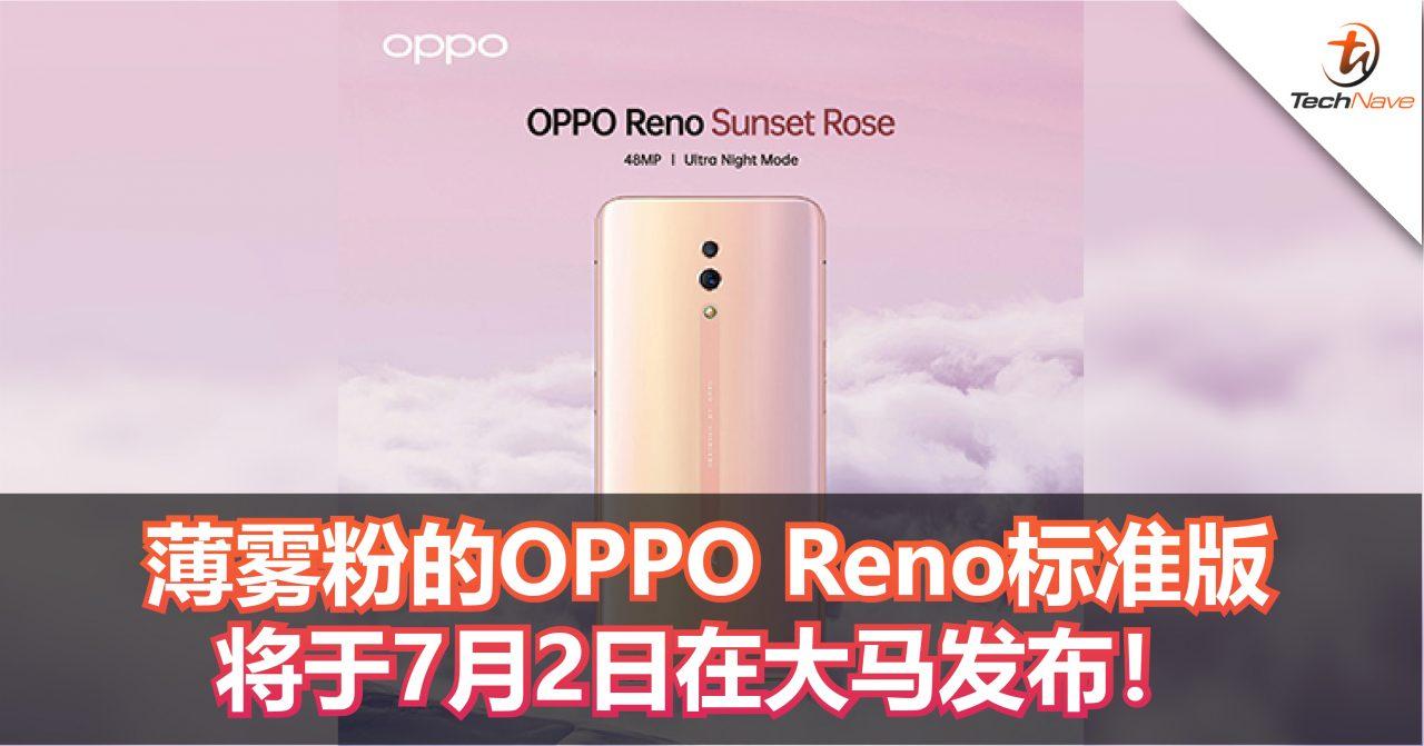 薄雾粉的OPPO Reno标准版将于7月2日在大马发布!