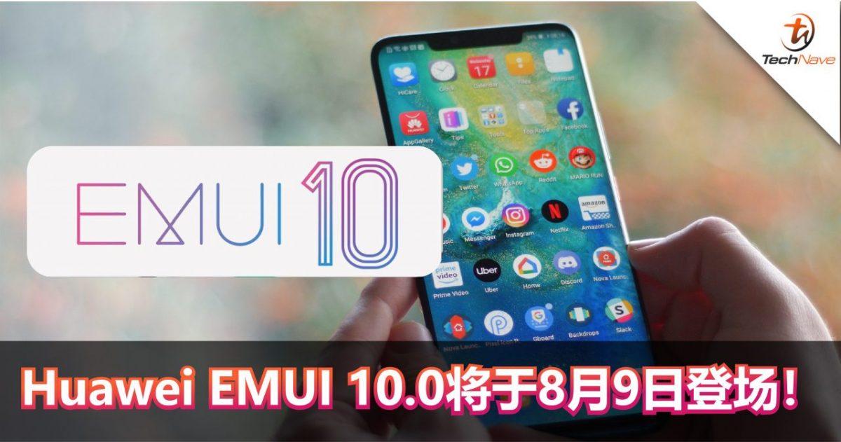 Huawei EMUI 10.0 将于8月9日登场!基于Android Q深度定制!